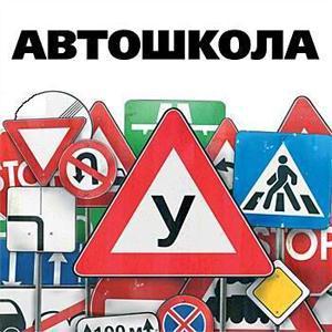 Автошколы Беслана
