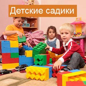 Детские сады Беслана