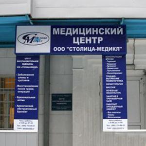 Медицинские центры Беслана