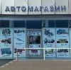 Автомагазины в Беслане