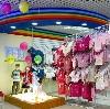 Детские магазины в Беслане